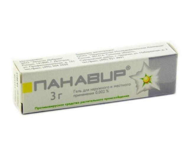 Панавир - Лечение кондилом и папиллом